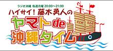 ラジオ ハイサイ ヤマトで沖縄タイム