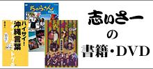 志ぃさー(藤木勇人)の本とDVD