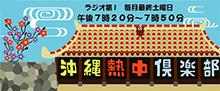 NHK沖縄熱中クラブ